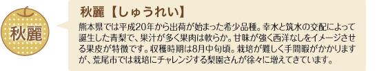 秋麗【しゅうれい】