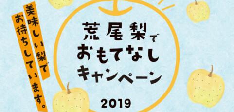 """""""荒尾梨でおもてなしキャンペーン2019""""はじまります!"""